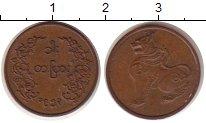 Изображение Монеты Бирма Бирма 1962 Медь XF