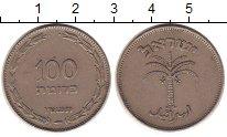 Изображение Монеты Израиль 100 прут 0 Медно-никель VF