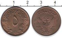 Изображение Монеты Судан 5 кирш 1972 Медь XF