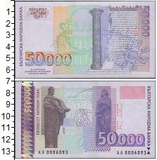 Изображение Банкноты Болгария 50000 лев 1997  UNC