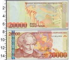 Изображение Банкноты Армения 20000 драм 2012  UNC