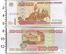 Изображение Боны Россия 100000 рублей 1995  UNC