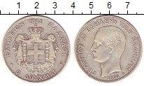 Изображение Монеты Греция 5 драхм 1876 Серебро XF- Георг I