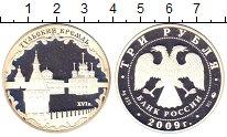 Изображение Монеты Россия 3 рубля 2009 Серебро Proof- Тульский кремль