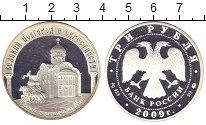 Изображение Монеты Россия 3 рубля 2009 Серебро Proof- Великий Новгород