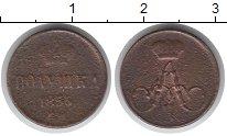Изображение Монеты 1855 – 1881 Александр II 1 полушка 1855 Медь VF ЕМ