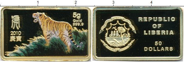 Картинка Подарочные монеты Либерия Год тигра Золото 2010