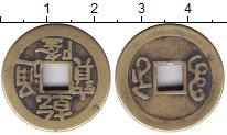 Изображение Монеты Китай 1 кеш 0 Медь XF- Фукен