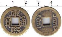 Изображение Монеты Китай 1 кеш 0 Медь XF- Пекин.Казначейство о