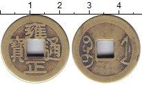 Изображение Монеты Китай 1 кеш 0 Медь XF- Чжэцзян
