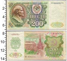 Изображение Боны Россия 200 рублей 1992  VF
