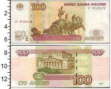 Изображение Банкноты Россия 100 рублей 1997  XF Москва.  Большой теа