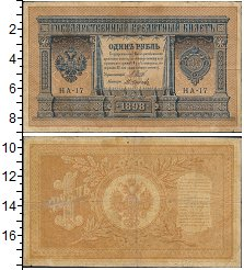 Изображение Банкноты 1894 – 1917 Николай II 1 рубль 1898  VF
