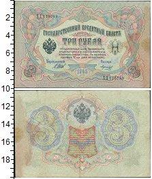 Изображение Боны 1894 – 1917 Николай II 3 рубля 1905  VF
