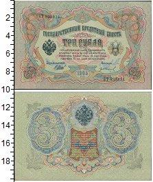 Изображение Боны 1894 – 1917 Николай II 3 рубля 1905  UNC-