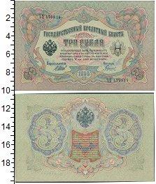 Изображение Банкноты 1894 – 1917 Николай II 3 рубля 1905  UNC-