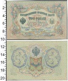 Изображение Боны 1894 – 1917 Николай II 3 рубля 1905  XF+