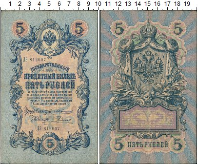 Банкноты николая 2 описание что сейчас коллекционируют