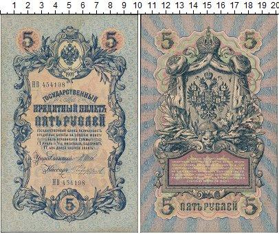 Изображение Банкноты 1894 – 1917 Николай II 5 рублей 1909  XF Шипов