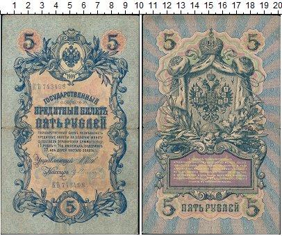 Изображение Банкноты 1894 – 1917 Николай II 5 рублей 1909  VF