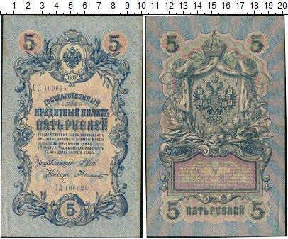 Изображение Банкноты 1894 – 1917 Николай II 5 рублей 1909  XF- Шипов-Былинский