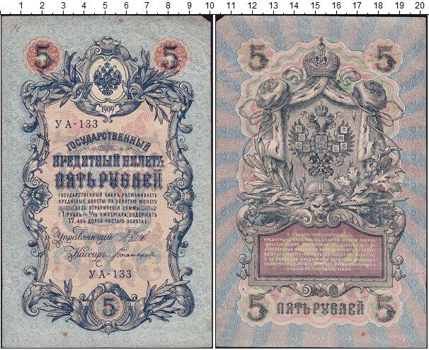 Изображение Боны 1894 – 1917 Николай II 5 рублей 1909  VF Временное правительс