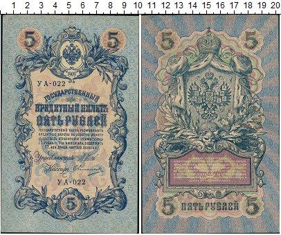 Изображение Банкноты 1894 – 1917 Николай II 5 рублей 1909  XF Временное правительс