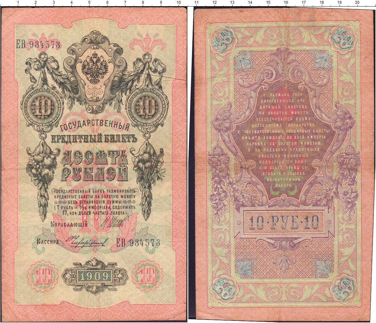 Банкноты царской россии стоимость