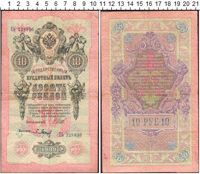 Изображение Банкноты 1894 – 1917 Николай II 10 рублей 1909  VF-