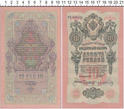Изображение Банкноты 1894 – 1917 Николай II 10 рублей 1909  XF Временное правительс