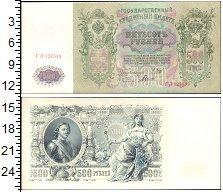 Изображение Боны 1894 – 1917 Николай II 500 рублей 1912  XF+
