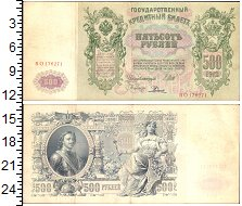 Изображение Боны 1894 – 1917 Николай II 500 рублей 1912  VF