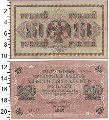 Изображение Боны Временное правительство 250 рублей 1917  VF+