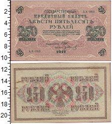 Изображение Банкноты Временное правительство 250 рублей 1917  VF Шипов-Иванов