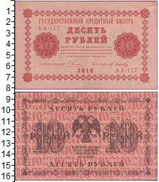 Изображение Боны РСФСР 10 рублей 1918  XF- Пятаков-Осипов