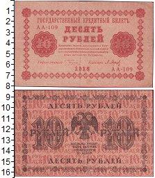 Изображение Боны РСФСР 10 рублей 1918  VF Пятаков-Барышев