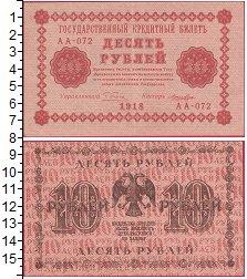 Изображение Боны РСФСР 10 рублей 1918  VF+ Пятаков-Лошкин