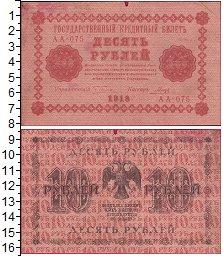 Изображение Боны РСФСР 10 рублей 1918  XF- Пятаков-Гальцов