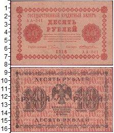 Изображение Боны РСФСР 10 рублей 1918  VF Пятаков-Жихарев