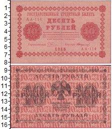 Изображение Боны РСФСР 10 рублей 1918  VF+ Пятаков-Стариков