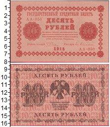 Изображение Боны РСФСР 10 рублей 1918  XF+ Пятаков-де Милло
