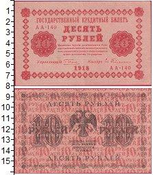 Изображение Боны РСФСР 10 рублей 1918  XF Пятаков-Гейльман
