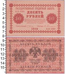 Изображение Боны РСФСР 10 рублей 1918  XF+ Пятаков-Гейльман