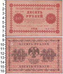 Изображение Боны РСФСР 10 рублей 1918  VF Пятаков-Титов