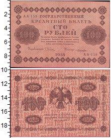 Изображение Боны РСФСР 100 рублей 1918  VF+ Пятаков-Лошкин
