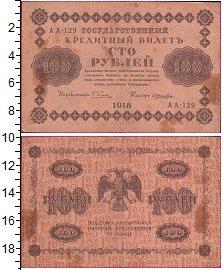 Изображение Боны РСФСР 100 рублей 1918  VF- Пятаков-Лошкин