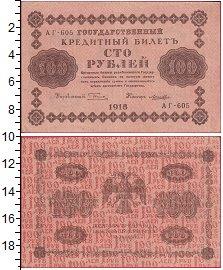 Изображение Банкноты РСФСР 100 рублей 1918  VF+ Пятаков-Стариков!!!!