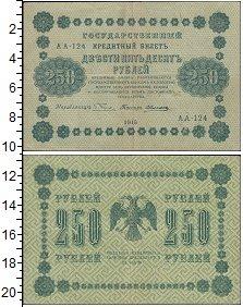 Изображение Боны РСФСР 250 рублей 1918  VF Пятаков-Алексеев