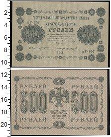 Изображение Боны РСФСР 500 рублей 1918  XF- Пятаков-Осипов