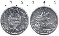 Изображение Монеты Северная Корея 50 чон 1978 Алюминий UNC-